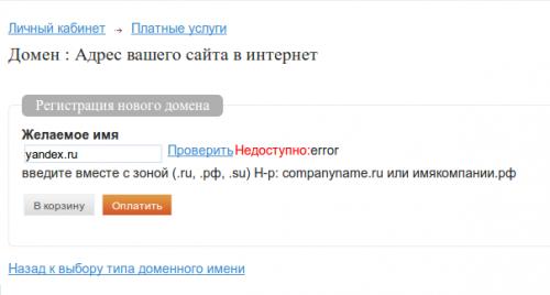 домен6