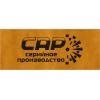 «Серийное производство - САР»