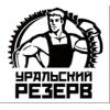 """ПКП """"Уральский Резерв"""""""