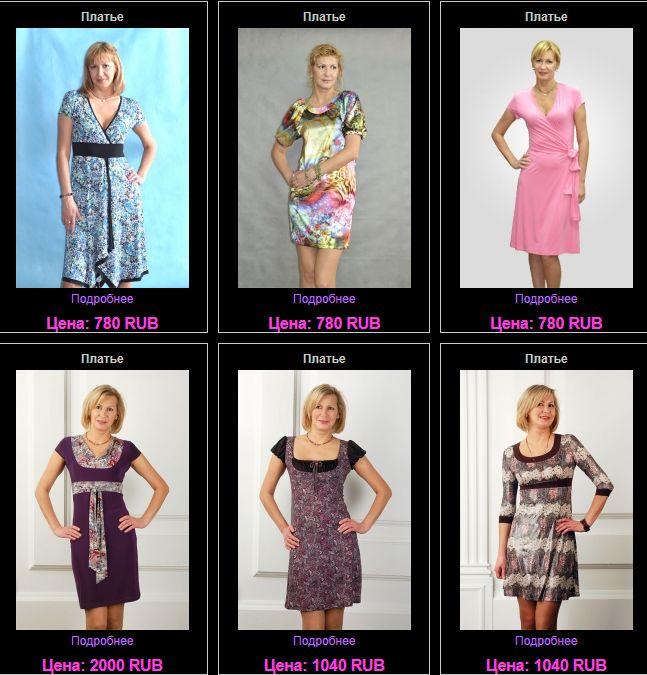 Женская Одежда Доставка