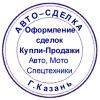 ДОГОВОР КУПЛИ ПРОДАЖИ АВТОМОБИЛЯ с выездом по Казани