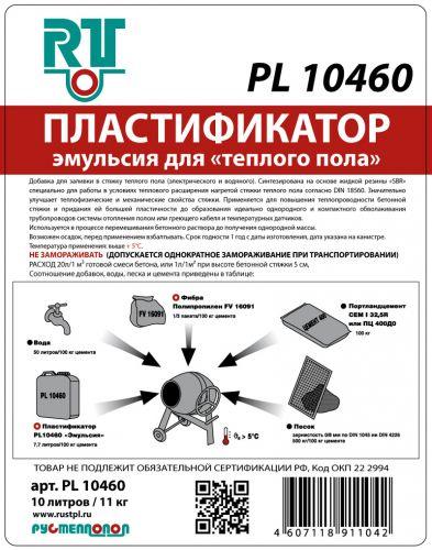 Plastifikator_R_182x142-etiketka