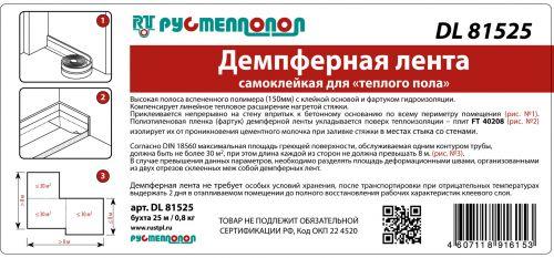 Dempf-Lenta_R_126x277-etiketka