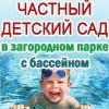 """Частный детский сад во Владимире """"Junior Park"""""""