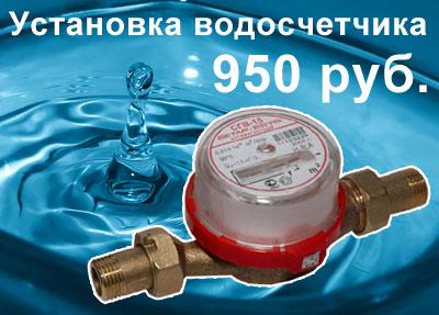 uustanovka-vodoschetchika.jpg.png