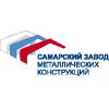 Самарский завод металлических конструкций