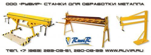 Станки по металлу ООО Рувир_ruvir