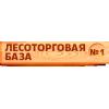 ЛЕСОТОРГОВАЯ БАЗА №1, торгово - производственная компания