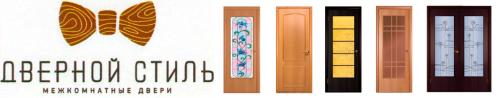 дверной-стиль