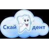 Скай - дент, стоматологическая клиника