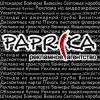 Рекламное агентство Паприка