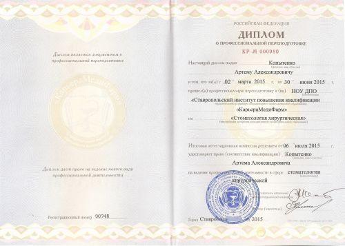 Хирургическая стоматология Копытенко А.А.