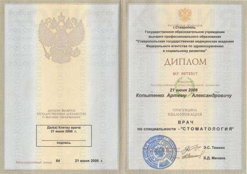 Диплом Копытенко А.А.