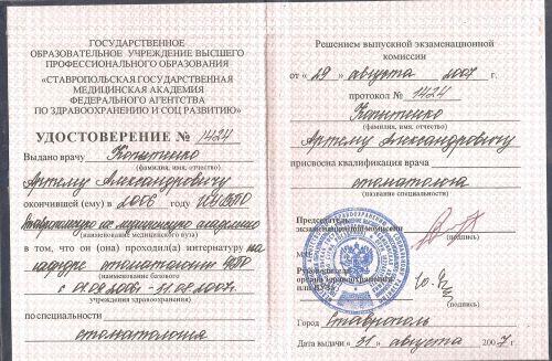 Интернатура Копытенко А.А.
