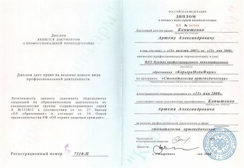 Ортопедическая стоматология Копытенко А.А1.
