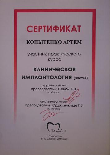 Клиническая имплантология