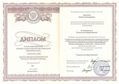 Интернатура Копытенко М.А.