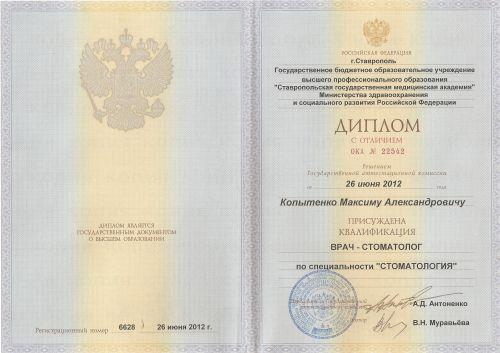 Диплом Копытенко М.А.