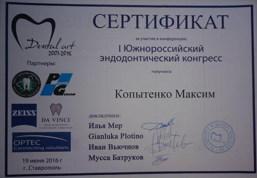 I Южнороссийский эндодонтический конгресс