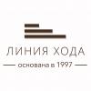 ЛИНИЯ ХОДА, производственная компания