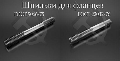 Шпильки ГОСТ 9066-75 и ГОСТ 22032-76