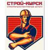 Строй-Курск