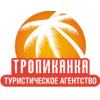 Тропиканка, туристическое агентство