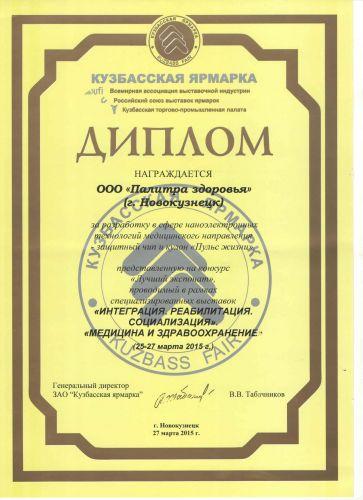 Диплом Кузбасская ярмарка Палитра здоровья