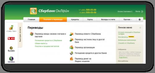 Оплата Палитра здоровья Сбербанк онлайн