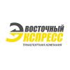 """Транспортная Компания """"Восточный Экспресс"""""""