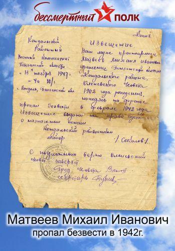 2_Матвеев _бессмертный полк