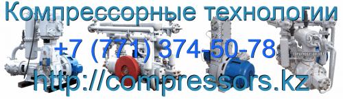 компрессорные технологии Макс