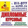 Академия знаний, агентство по выполнению курсовых и дипломных работ сайт: az43.ru или 555diplom.ru
