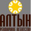 """АЛТЫН"" Рекламное агентство"