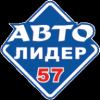 Автолидер57