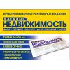"""Рекламная газета Каталог """"Недвижимость"""""""