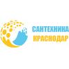 САНТЕХНИКА-КРАСНОДАР.РФ