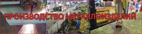 Производство-и-обработка-металлоизделий