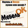 """ООО """"МебельОК"""" - Кухни в Омске, шкафы-купе в Омске на заказ!"""