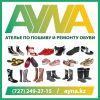 AYNA, ателье по пошиву и ремонту обуви