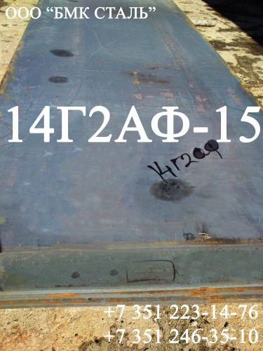 Лист сталь 14Г2АФ-15 ГОСТ 19281-89 от 20мм, 25 мм, 30 мм, 40 мм, 45 мм, 50 мм