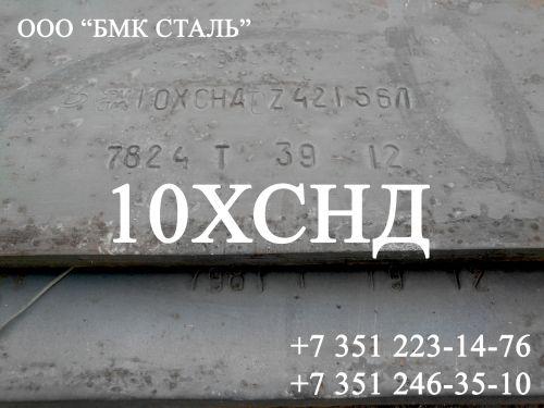 Лист сталь 10ХСНД ГОСТ 6713-91 сертификат, маркировка толщины 8 мм, 12 мм, 14 мм, 16 мм, 20 мм