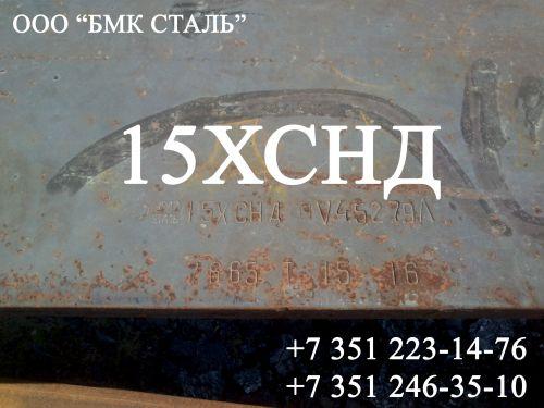 Лист сталь 15ХСНД ГОСТ 6713-91 для мостостроения маркировка, сертификат, купить из наличия