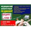 Аппаратный педикюр в Томске