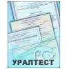 Сертификационный центр Уралтест