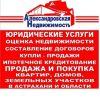 Александровская Недвижимость