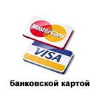 Оплата банковской картой Visa или MasterCard