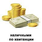 Оплата наличными по квитанции в отделении банка
