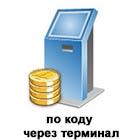 Оплата по коду через терминал