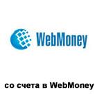 Оплата со счета WebMoney